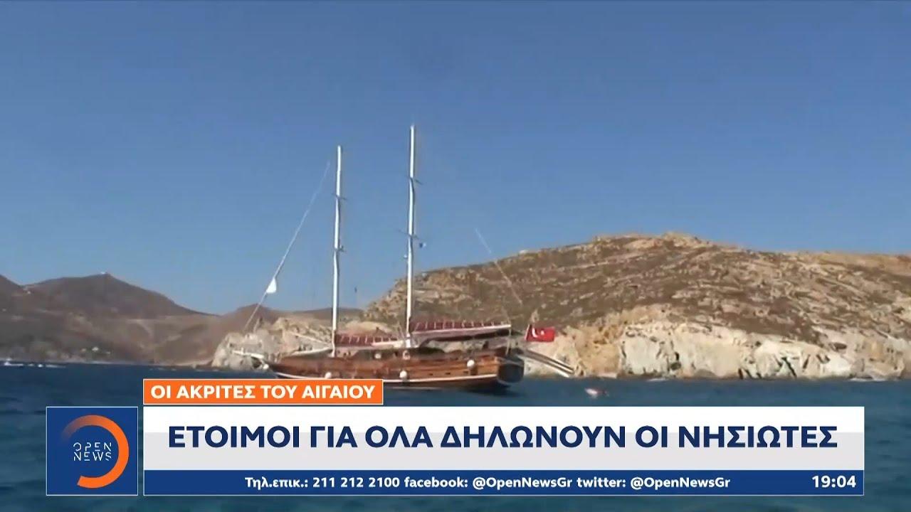 Ελληνοτουρκικό: Έτοιμοι για όλα δηλώνουν οι νησιώτες