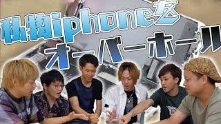 (じゃんけんで負けた奴の) iphone分解してみた