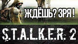 5 ПРИЧИН НЕ ЖДАТЬ СТАЛКЕР 2 / STALKER 2