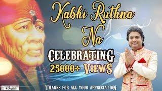 Kabhi Ruthna Na Mujhse Tu By Sai Rahul