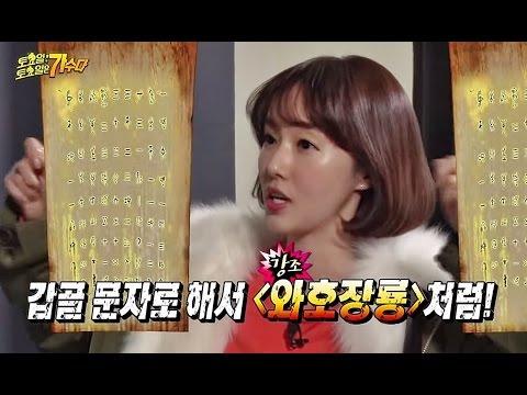 [ENG SUB]Infinite Challenge 무한도전-Lee JungHyun show idea brainstorm 이정현무대연출욕심 20141220