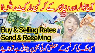 Today all currency rate in Pakistan ||Pakistan currency rates today ||Currency rate today 01_05_2020