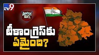 Political Mirchi: కాంగ్రెస్ సైలెంట్ మోడ్ లోకి ఎందుకు వెళ్లింది?