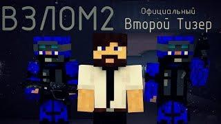 "Minecraft сериал: ""Взлом2"" Тизер Второй. (Minecraft Machinima)"
