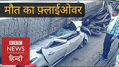 Varanasi Flyover Accident : लाश के