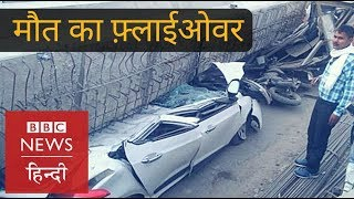 How did Banaras (Varanasi) flyover collapsed in which 18 people died (BBC Hindi)