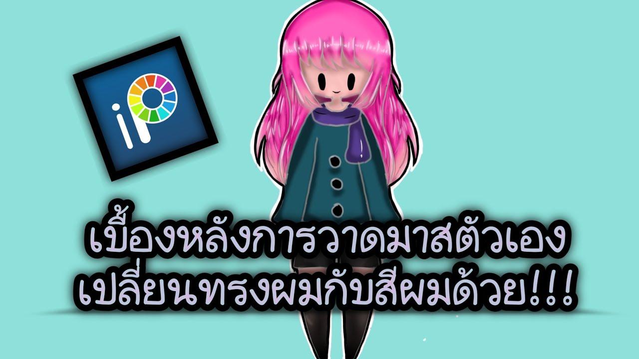 #ep6 วาสมาสตัวเอง เปลี่ยนทรงผมกับสี 😱😱