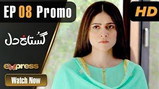 Pakistani Drama | Gustakh Dil - Episode 8 Promo | Express TV Dramas | Arij Fatyma, Affan Waheed