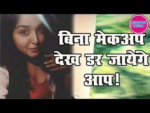 Watch : आम्रपाली दुबे को बिना मेकअप देख डर जायेगे II Amrapali Dubey Without Makeup Photo