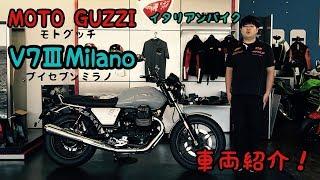 車両紹介!MOTOGUZZI V7ⅢMilano (ブイセブンスリーミラノ)
