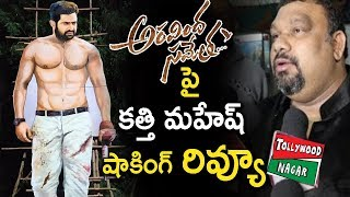 Kathi Mahesh Review on Aravindha Sametha Movie | Aravindha Sametha Movie Review And Rating
