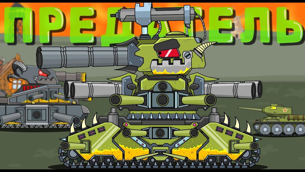 Т-34 Предатель - Мультики про танки