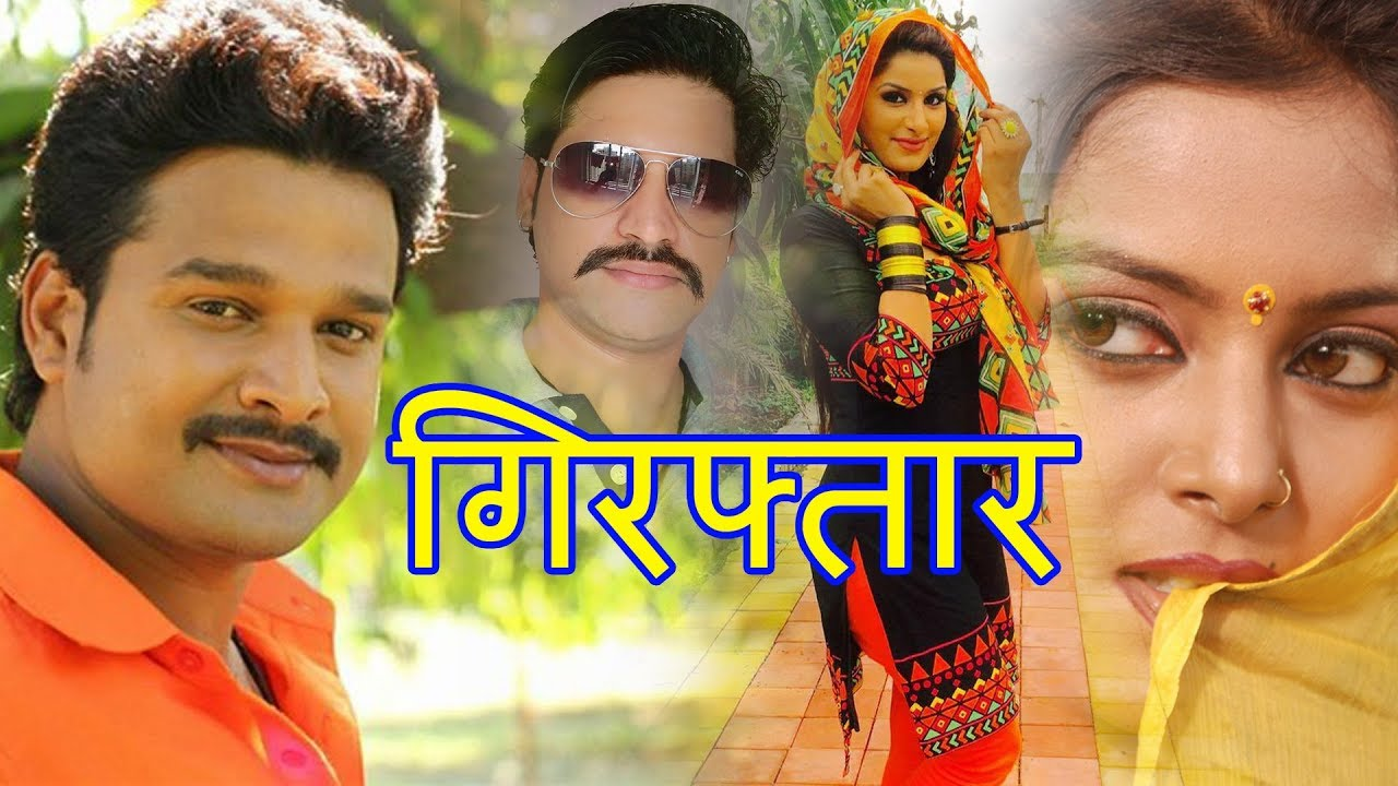 गिरफ्तार - Giraftaar | Ritesh Pandey, Rakesh Mishra, Anjana Singh, Poonam Dubey - e Bhojpuri