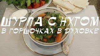 Не традиционный рецепт Узбекского супа нохат (нухат) шурпа в горшочках в духовке