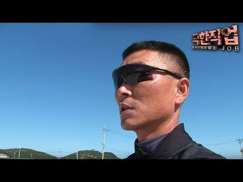 [극한직업/Extreme JOB] 해병대 고공침투팀 제1부