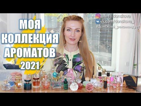 МОЯ КОЛЛЕКЦИЯ АРОМАТОВ Oriflame 2021