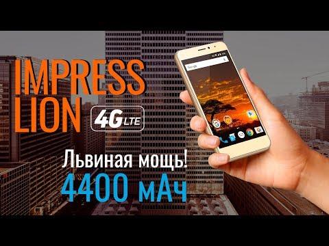 Обзор смартфона Vertex Impress Lion 4G с супер аккумулятором 4400 мАч!
