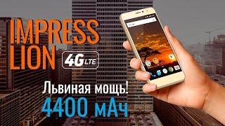 мобильный телефон Vertex Impress Lion 4G обзор