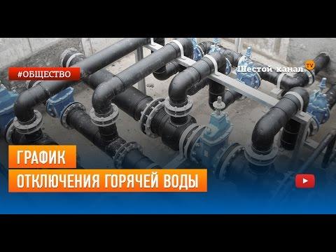 Опубликован график отключения горячей воды в Харькове