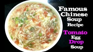 Tomato Egg Drop Soup |Restaurant Style Chinese Soup |Simple,Quick & Easy Soup By Sahana
