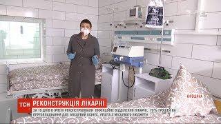 Фото Інфекційне відділення міської лікарні Ірпеня за 19 днів повністю реконструювали