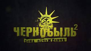 Чернобыль  Зона отчуждения 2 сезон   С 10 го ноября на ТВ 3