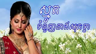 [HD1080p] Smot Khmer~ទំនួញនាងសុភទ្ទា [sound dharma-សម្លេងព្រះធម៍] KHMER BUDDHISM MEDIA