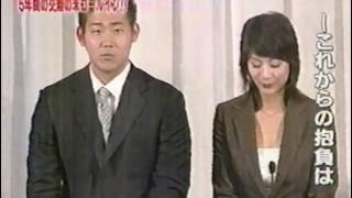 松坂大輔&柴田倫世、結婚発表記者会見(2004年) 柴田倫代 検索動画 1