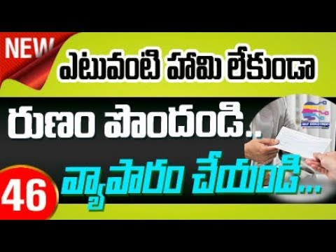 How to Get Small Business loans without surety ? | in Telugu - 46