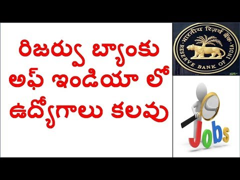 RESERVE  BANK OF INDIA JOB NOTIFICATION DETAILS IN TELUGU