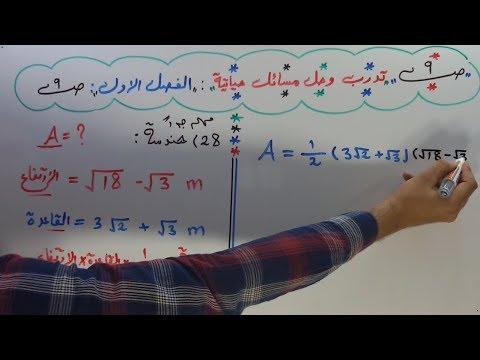 د6 شرح وحل تدرب وحل مسائل حياتية ص9 الفصل الاول رياضيات الثالث متوسط 2019 الجزء الاول المنهج الجديد