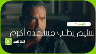 سليم يطلب من أكرم المساعدة! #كلبش #رتبنالك_رمضان #shahid