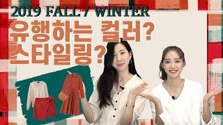 2019 FALL/WINTER 유행하는 컬러는??? 코…