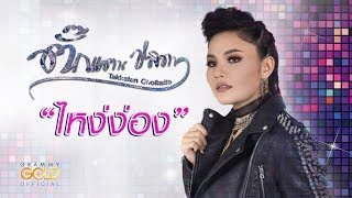 ไหง่ง่อง - ตั๊กแตน ชลดา 【OFFICIAL MV】