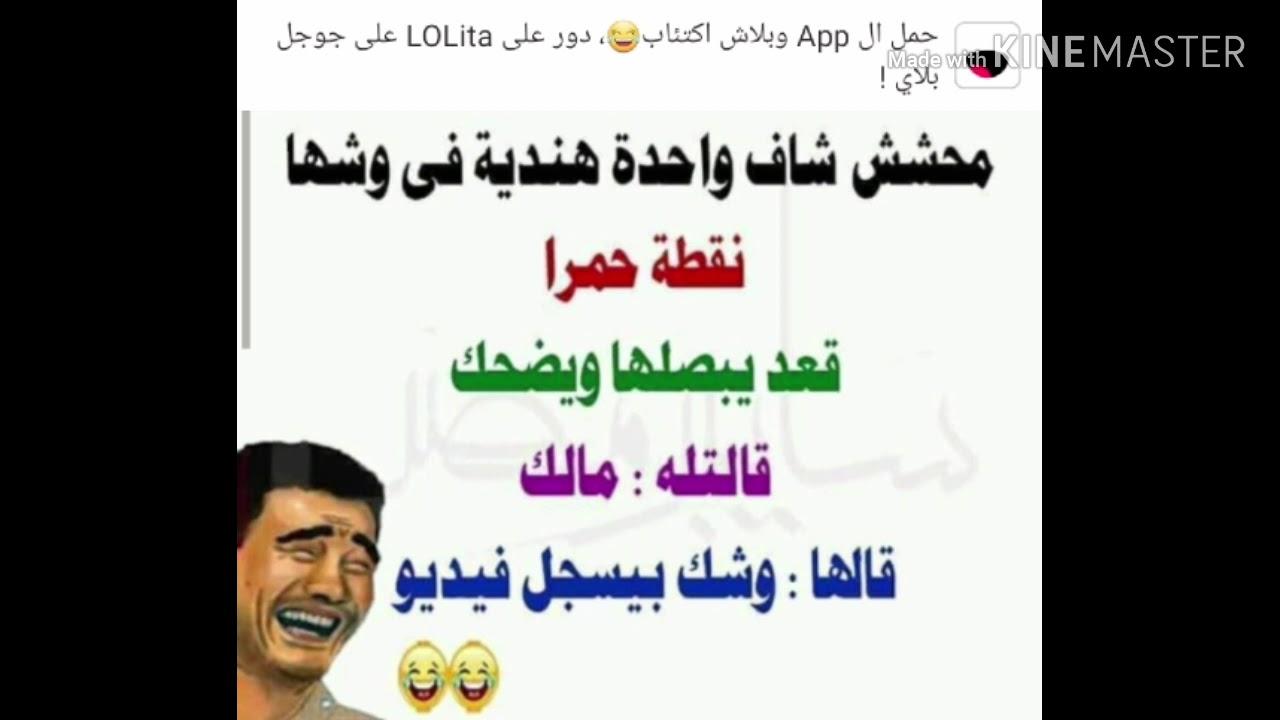 نكت مصرية مضحكة 2020 اقوي