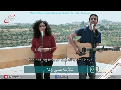 When I See The Cross ][ Arabic Christian Song From Jordan(Lyrics @CC)