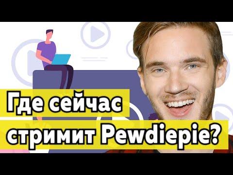 PewDiePie перебрался на Dlive и майнинг VKcoins приостановлен