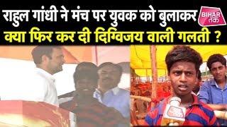 Samastipur में Rahul Gandhi ने मंच पर युवक को बुलाया फिर जो हुआ वो....। Bihar Tak