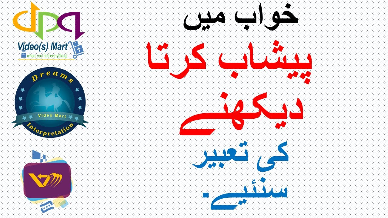 Islamic Dream || Khawab Mein Peeshab (urine) ki Tabeer || خواب میں پیشاب کی  تعبیر سنیئے