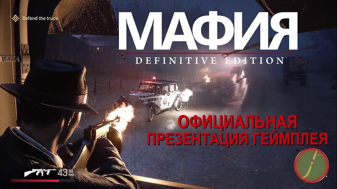 Mafia Definitive Edition russian Gameplay на русском (Mafia 1 Remake)