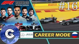 Let's Play F1 2018 Career Mode   Mercedes Career #16   CLOSE RACING WITH HAMILTON!