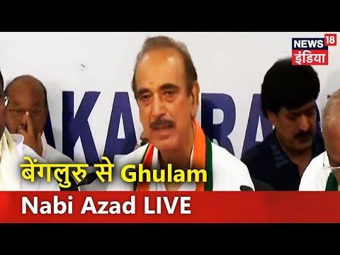 बेंगलुरु से Ghulam Nabi Azad LIVE | मुद्दा गरम है | News18 India