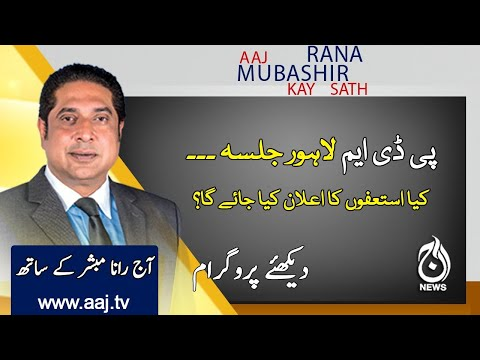 Aaj Rana Mubashir Kay Sath | 4 December 2020 | Aaj News