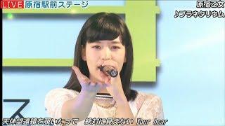 20170629 原宿駅前ステージ#54③『プラネタリウム』原宿乙女 中田陽菜子 ...