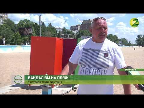 Телеканал Z: Новини Z - На Центральному пляжі міста орудували вандали  - 20.06.2019