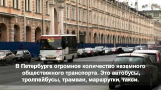 Урок 2 Общественный транспорт
