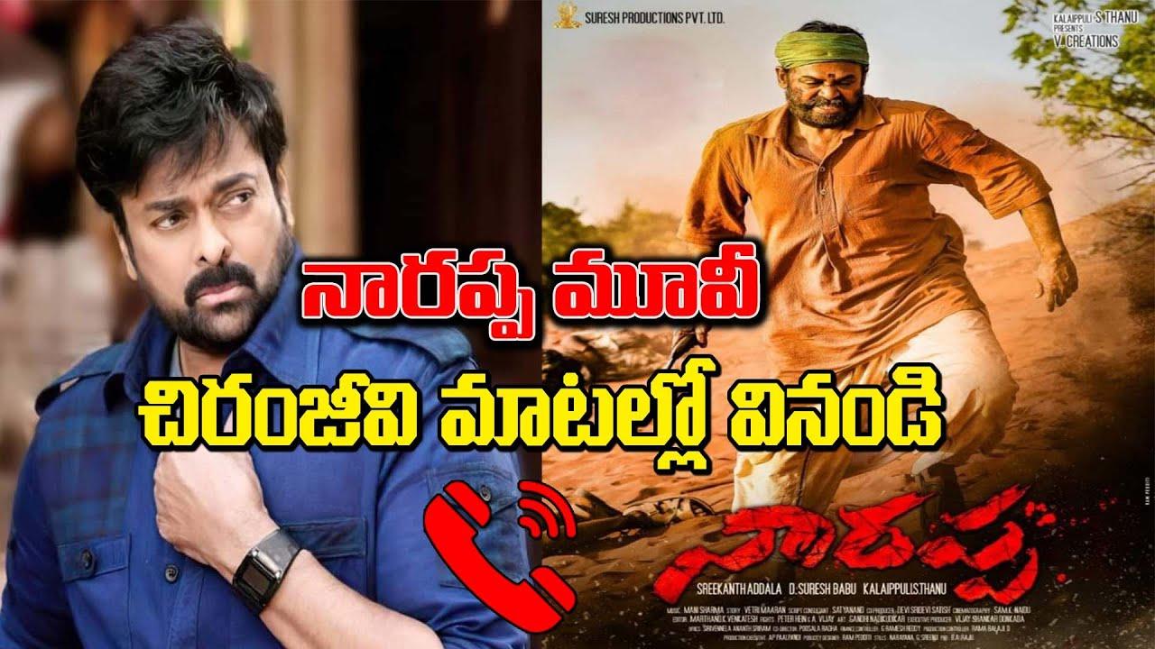 Megastar Chiranjeevi About Venkatesh Narappa Movie   Chiranjeevi Review on Narappa   Get Ready