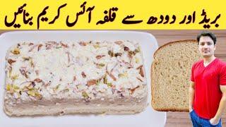 Ice Cream Recipe By Ijaz Ansari  بریڈ اور دودھ سے قلفہ آئس کریم بنائیں  Bread Ice Cream Recipe