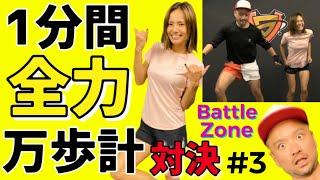 VS Fit presents! フィットネス対戦企画:Battle Zone VS Fitは「オンライン対戦型フィットネスサービス」です。 ・一人で頑張るよりも、人と運動した方が楽しい。 ・対戦をする事 ...