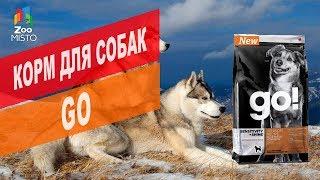 Корм для собак GO NATURAL HOLISTIC | Обзор корма для собак GO NATURAL HOLISTIC